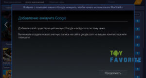 Добавляем свой аккаунт Google