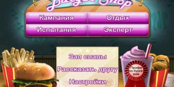 burger-shop-05